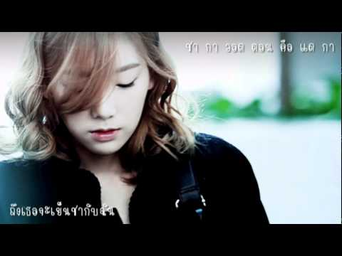 [Thai] 미치게 보고 싶은 (Miss You Like Crazy) - Taeyeon
