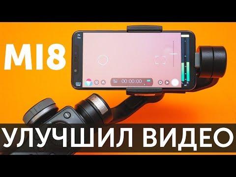 Камера Xiaomi Mi 8 с Zhiyun Smooth 4 и Filmic Pro улучшаем видео