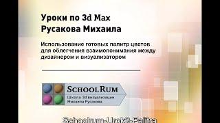 3D Max уроки. Палитра цветов в 3D Max
