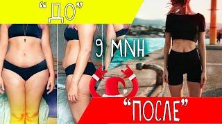 Тренировка для стройных ног красивых рук и плоского живота