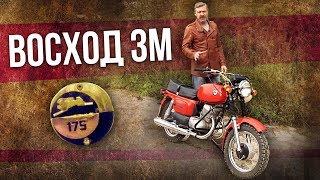 Восход 3М ЗИД | Тест-драйв и Мотообзор | Мотоциклы СССР – ИСТОРИЯ | Pro Автомобили CCCР