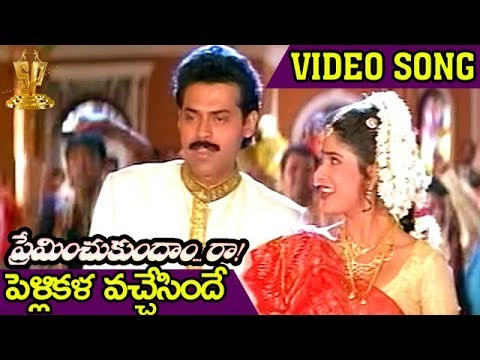 Preminchukundam raa video songs hq