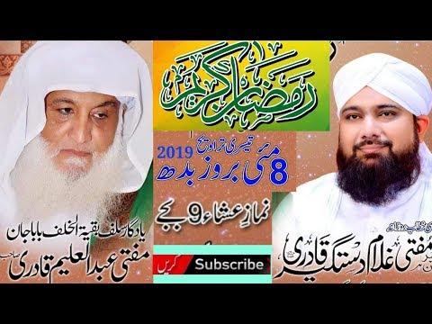 allama-mufti-ghulam-dastagir-qadri-aur-allama-mufti-abdul-aleem-qadri-8-may-2019-dil-afroz-khitab