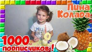 ❒ 1000 ПОДПИСЧИКОВ и рецепт коктейля Безалкогольная Пина Колада для детей