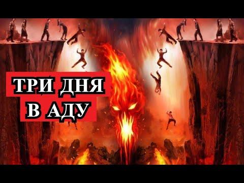 Страшная История - 3 ДНЯ В АДУ