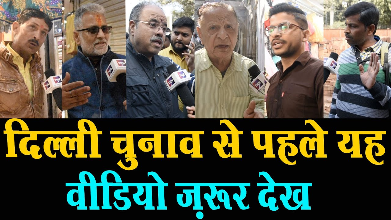 You Can't Miss This Video On Delhi Election |  TNN WORLD