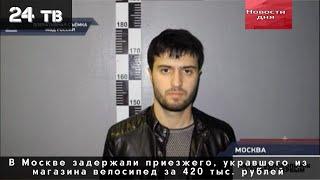 В Москве задержали приезжего, укравшего из магазина велосипед за 420 тыс. рублей