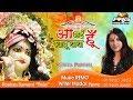 Sunita Pareek Bhajan 2018    Aa Gayi Hu Khatu Baba    Khatu Shyam Bhajan - PRG