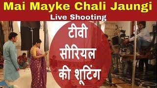 टीवी सीरियल की शूटिंग   On Location - Main Maike Chali Jaungi   Sony TV   #FilmyFunday   Joinfilms