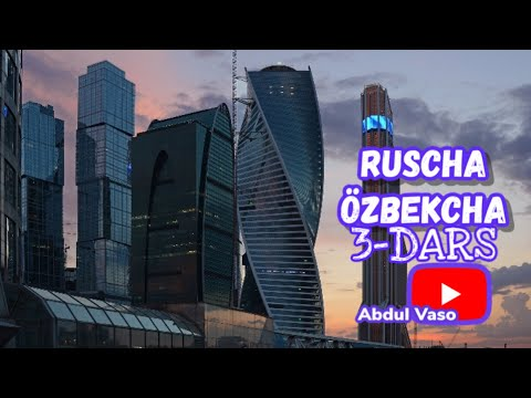 Rus tili. RUSCHA-O'ZBEKCHA SO'ZLASHGICH #12 | Русский язык from YouTube · Duration:  7 minutes 18 seconds