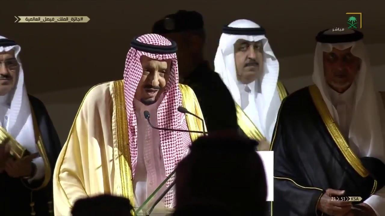 خادم الحرمين الشريفين أنا أقف هنا لأشكر الأمير خالد الفيصل ابن البطل فيصل بن عبدالعزيز Youtube