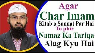 Agar Char Imam Kitab o Sunnat Par Hai To Phir Namaz Ka Tariqa Alag Kyu Hai By @Adv. Faiz Syed