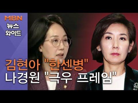 """[백운기의 뉴스와이드] 김현아 """"한센병"""" 사과했지만…""""좋은 경험 했다""""?…나경원 """"극우 프레임 혈안"""" 시각은?"""