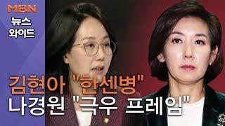 [백운기의 뉴스와이드] 김현아