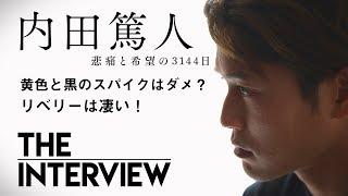 【THE INTERVIEW】内田篤人「黄色と黒のスパイクはダメ?」「リベリーは凄い!」