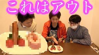 【閲覧注意】卑猥に見える料理選手権!!! thumbnail