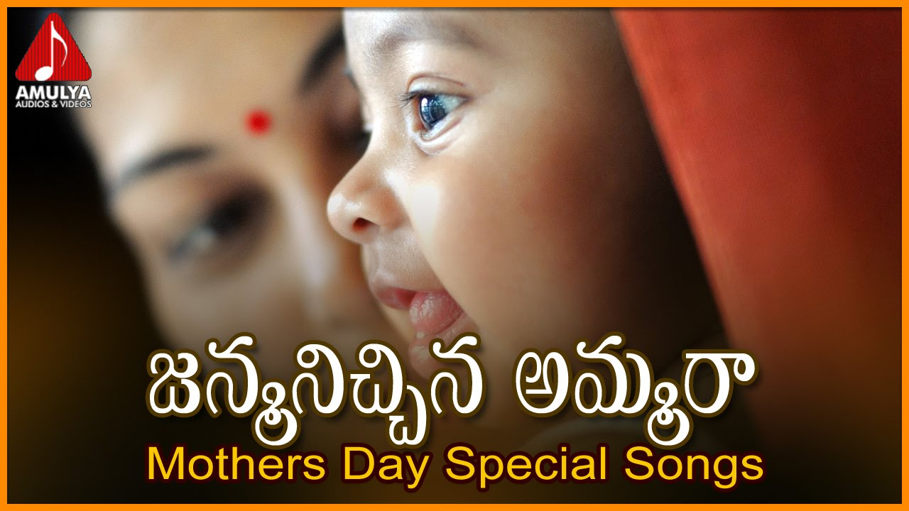 Mothers Day Special Songs Janmanichina Ammara Telugu Sentimental