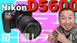 【一眼レフ】Nikon D5600 キターーーーーー!!!