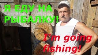 Я еду на рыбалку! I'm going fishing!