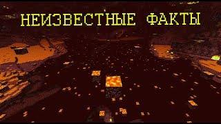Крайности Minecraft: ТАЙНЫ НИЖНЕГО МИРА