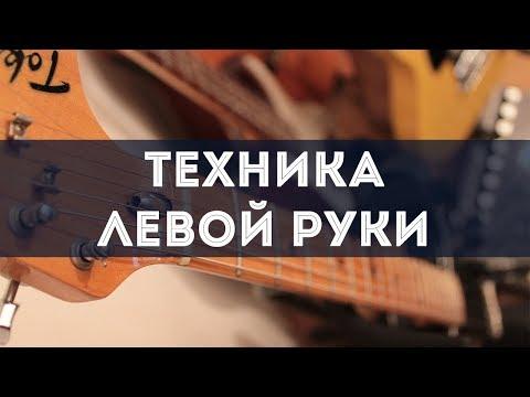 Что играть для развития техники на гитаре упражнения или произведения