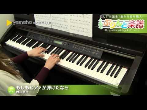 もしもピアノが弾けたなら 西田 敏行