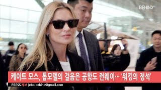 [BEHIND] 케이트 모스, 톱모델의 걸음은 공항도 …