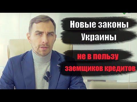 ✅ Новые законы Украины не в пользу заемщиков по кредитам, к сожалению  | Адвокат Дмитрий Головко