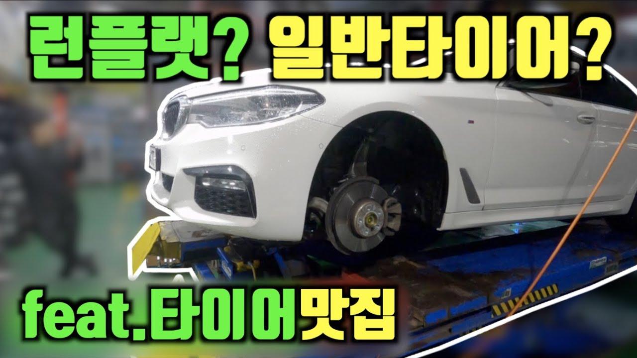 타이어교환 고민해결 종결영상(장마전에교체하세요)