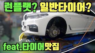 타이어교환 고민해결 종결영상