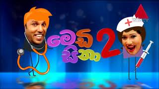 Medi Sina Sirasa TV 24th June 2018 [HD] Thumbnail