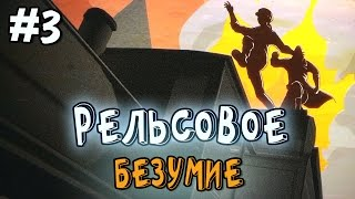 Assassin's Creed Chronicles Россия прохождение - РЕЛЬСОВОЕ БЕЗУМИЕ - #3