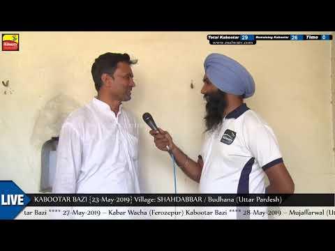 INTERVIEW || MEHARBAN LOHI 🔴 SHAHDABBAR (Uttar Pradesh) KABOOTAR BAZI [23-May-2019]