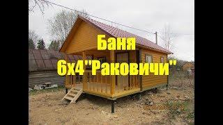 видео Строительство деревянного дома и бани из бруса из Пестово