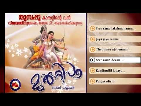 മുക്കുറ്റിപ്പൂ | MUKKUTTIPOO | Nadan Pattukal Malayalam | Sree raman Songs