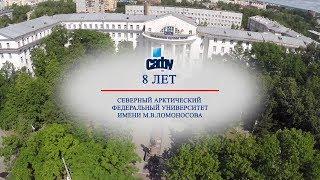 8 ЛЕТ САФУ_ итоги года