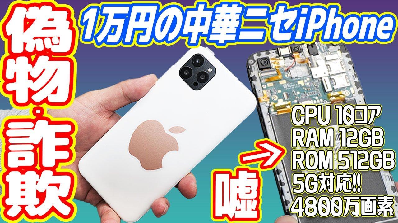 【偽iPhone】新品1万円でiPhoneを買ったら偽物・詐欺でした【中華の闇】