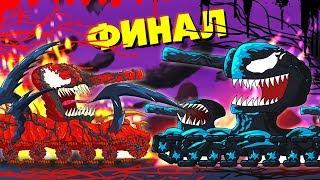 КВ-6 Веном против Карнаж - Финал - Мультики про танки