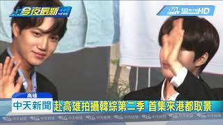 20190531中天新聞 韓綜又來高雄取景 高捷捕獲野生圭賢