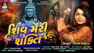 Shiv Meri Shakti KIRAN GAJERA શિવ મેરી શક્તિ કિરણ ગજેરા ભોળાનાથ નું નવું ગીત