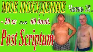 Как #быстро_похудеть на 20 кг за 60 дней. Часть 28. Послесловие.