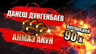 ДАНЕШ ДУНГЕНБАЕВ-АЛМАЗ АКУН. ММА В ЛЮТЫЕ 90-ЫЕ