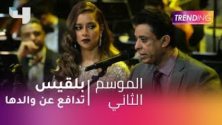 #MBCTrending - بلقيس تدافع عن والدها أمام الجمهور