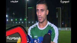 بالفيديو: العراق يتحضر لمواجهة المنتخب السعودي... فمن سيفوز؟ | رياضة