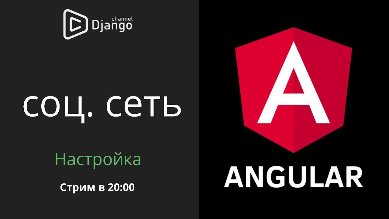 Настройка Angular для социальной сети
