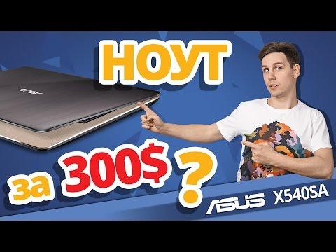 Ноутбук ЗА 300$???!!!! Обзор ASUS X540SA ✔
