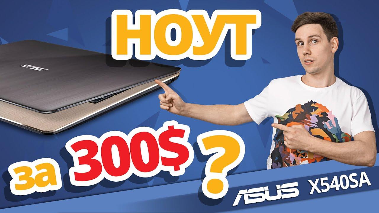 Объявления о продаже ноутбуков и нетбуков, бывших в употреблении, самый полный каталог бу ноутбуков украины.