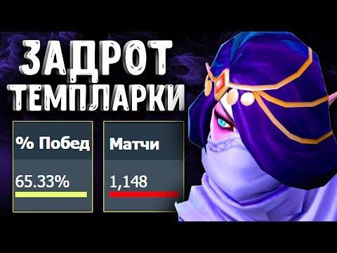 видео: 1100 ИГР 65% ВИНРЕЙТ НА templar assassin dota 2