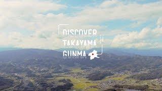 DISCOVER TAKAYAMA GUNMA