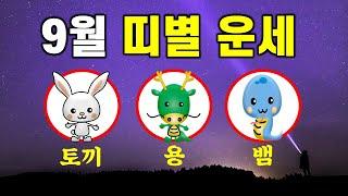 [9월 운세] 경자년 9월 토끼띠, 용띠, 뱀띠 띠별 운세(재물운/연애운/시험운)